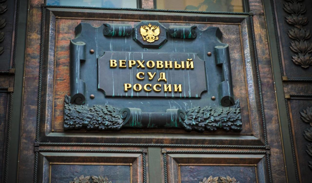 ВС РФ утвердил первый обзор судебной практики в 2021 году