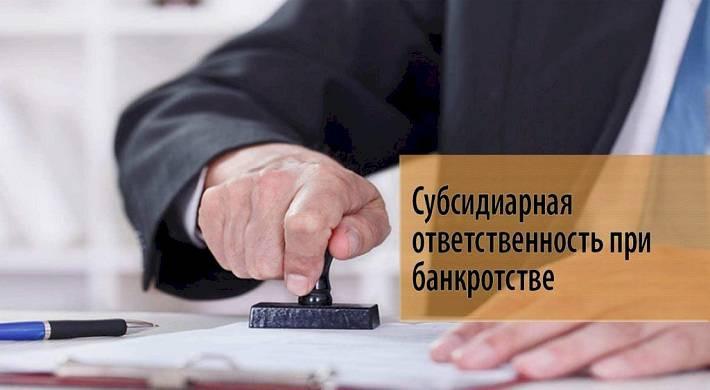 Особенности доказывания статуса контролирующего лица при рассмотрении споров о привлечении к субсидиарной ответственности по делам о банкротстве